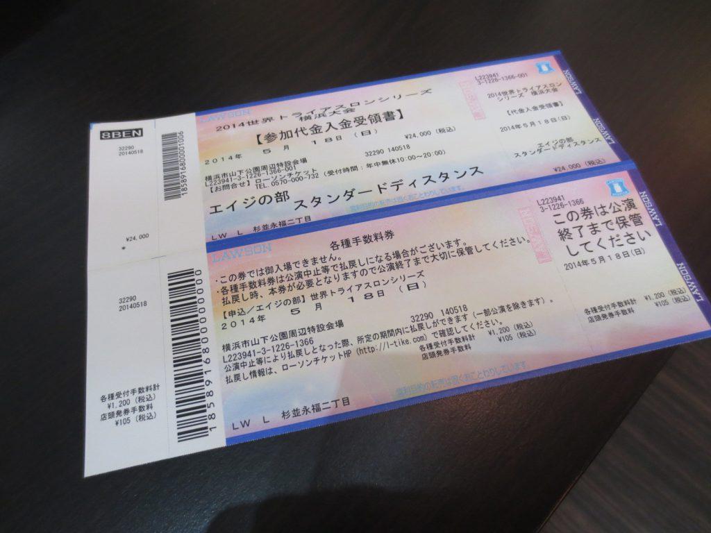 横浜トライアスロン