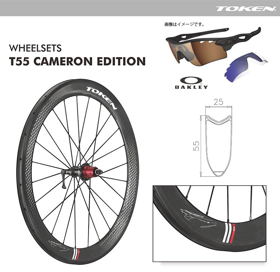 T55 Cameron Edition