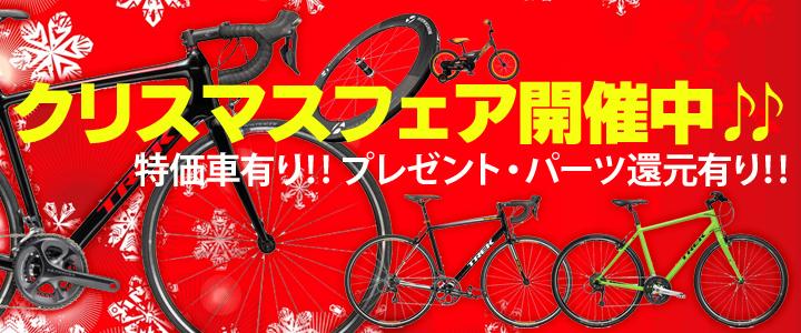 サイクルパインのクリスマスフェア