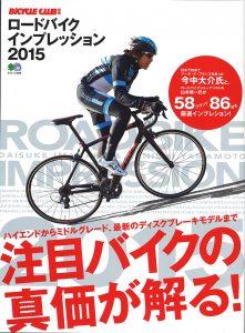 ロードバイクインプレ2015_01