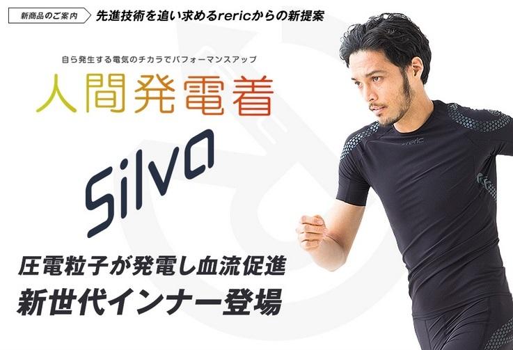 Silva_ad_1