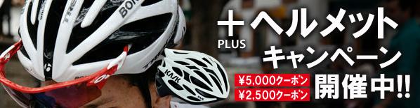 PLUS+Helmetキャンペーン