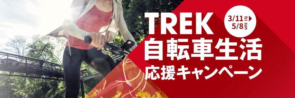 2016Spring_TREK_campaign_1