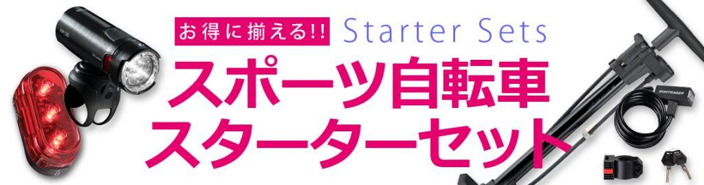 Starter_Set