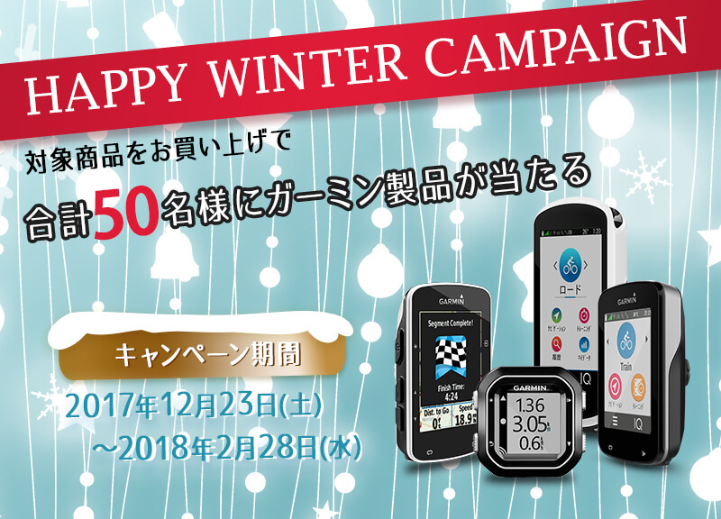 GARMINのHAPPY WINTER CAMPAIGN