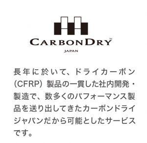 カーボンドライジャパン補償