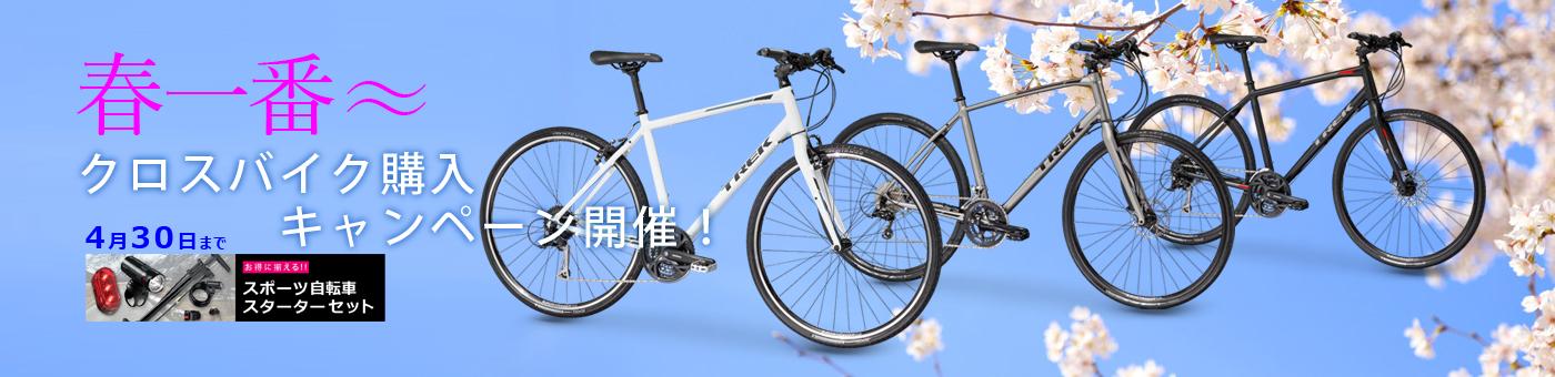 クロスバイク購入キャンペーン