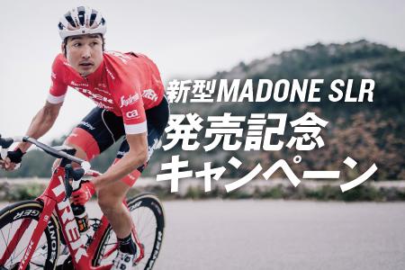MadoneSLR発売記念キャンペーン