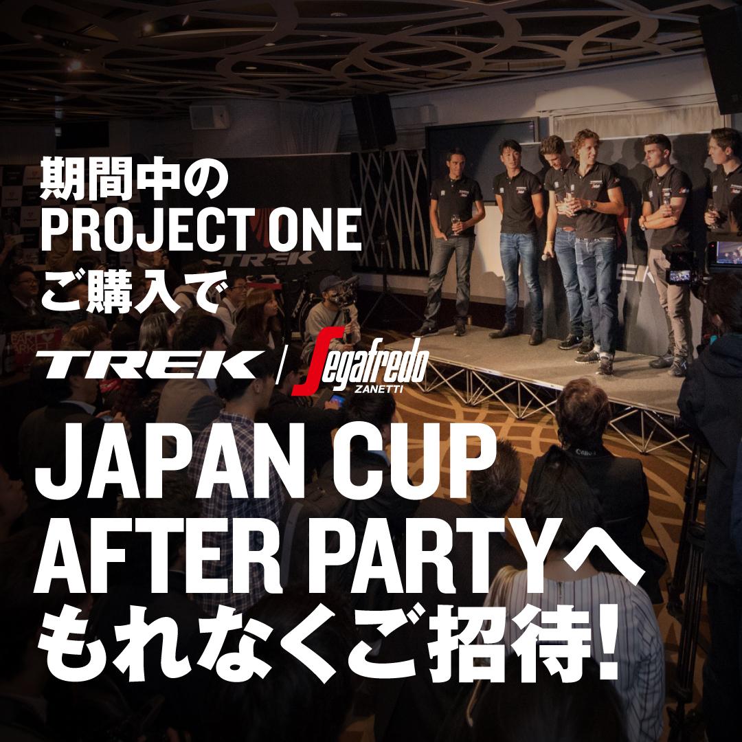 ジャパンカップ・パーティー