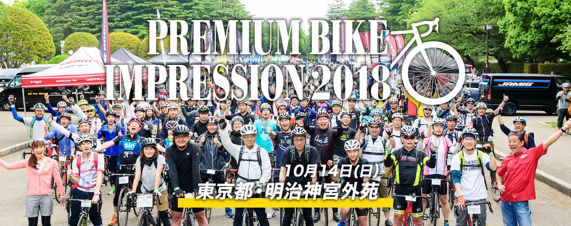 プレミアムバイクインプレッション