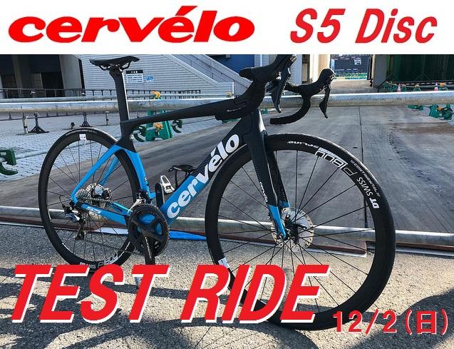 CERVELO-S5-TESTRIDE