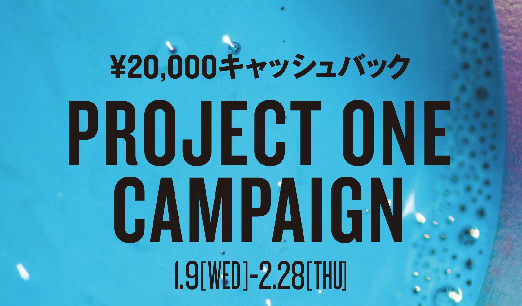 プロジェクトワンキャンペーン