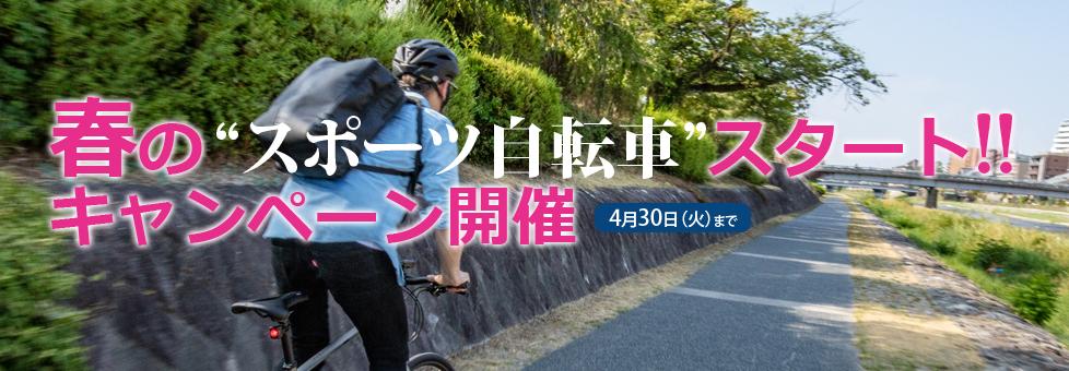 スポーツ自転車スタートcampa