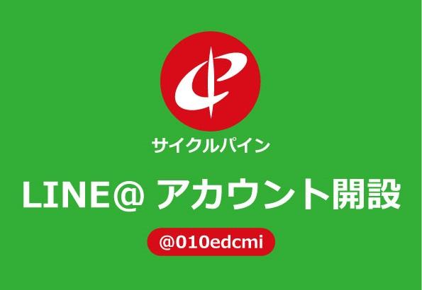 LINE@開設_cyclepine