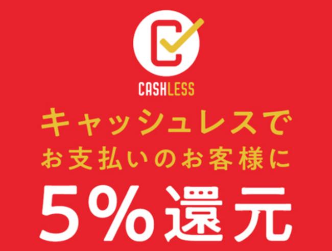 キャッシュレスで5%還元事業