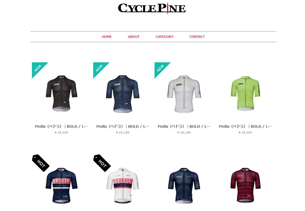 サイクルパインの通販サイト