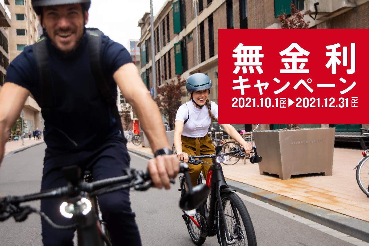 e-bike無金利キャンペーン