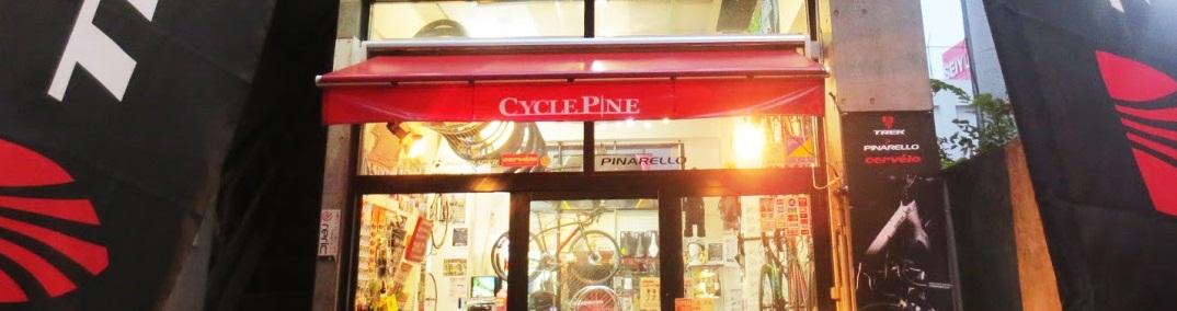 サイクルパインの店舗外観