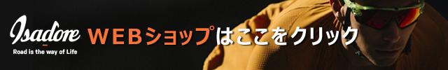Isadore Apparel(イザドア・アパレル)WEBショップ