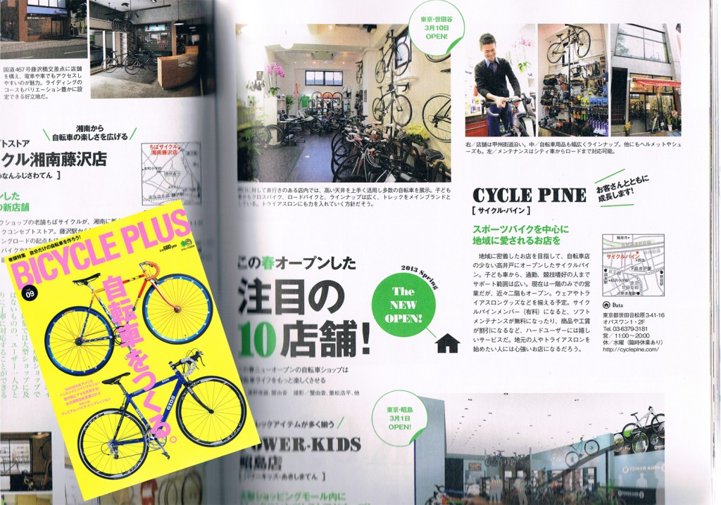 bicycleplus_vol_091
