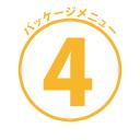 パッケージメニュー4