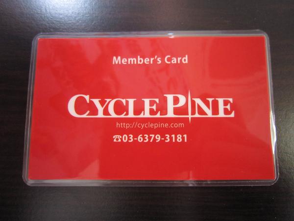サイクルパインメンバーズカード