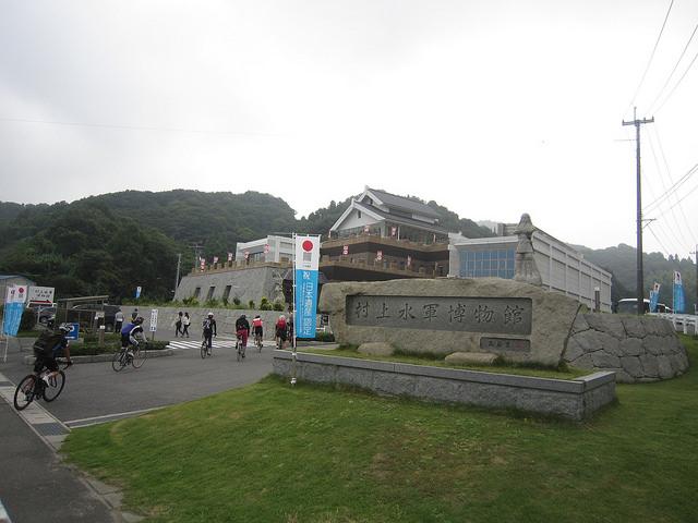 大島「村上水軍博物館」
